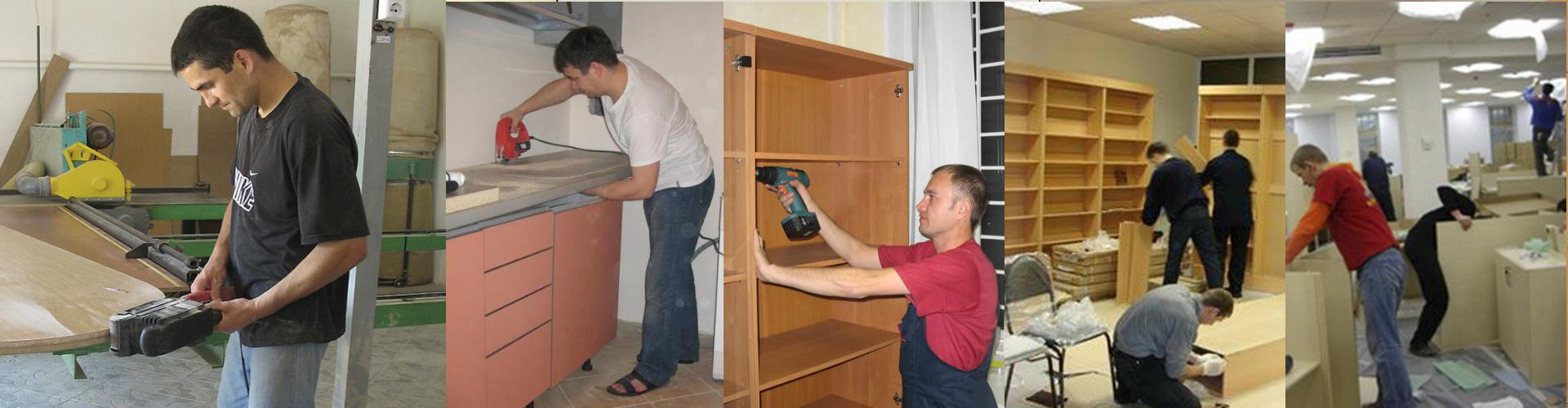 Установка мебели в Кишинёве